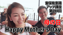 母の日 Happy Mother's Day