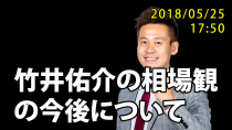 竹井佑介の相場観の今後について