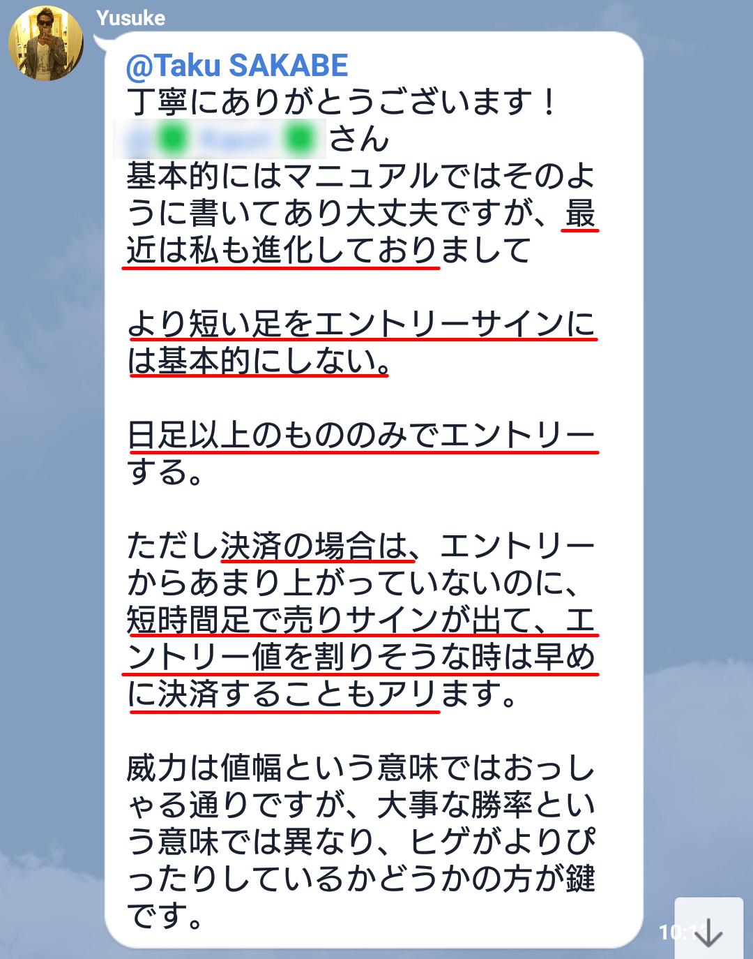 竹井さんの進化