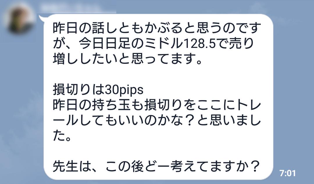 ユーロ円の今後についてメンバーさんから質問