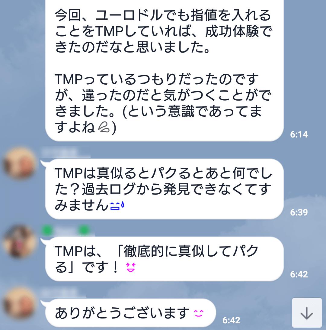 TMPについて