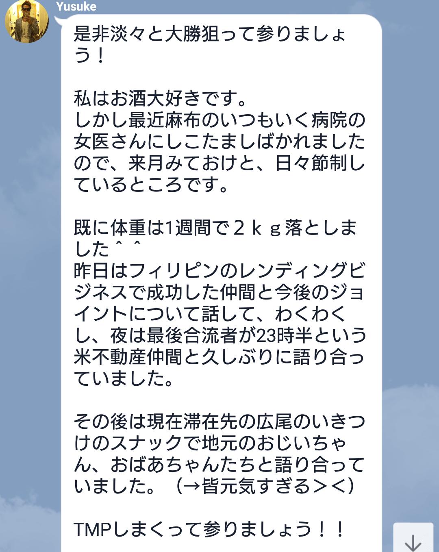 竹井さんの近況
