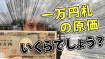 一万円札の原価はいくらでしょう?