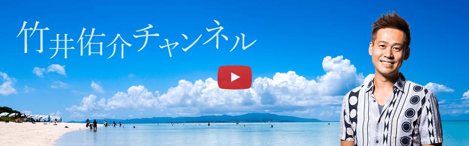 Youtube竹井佑介チャンネル