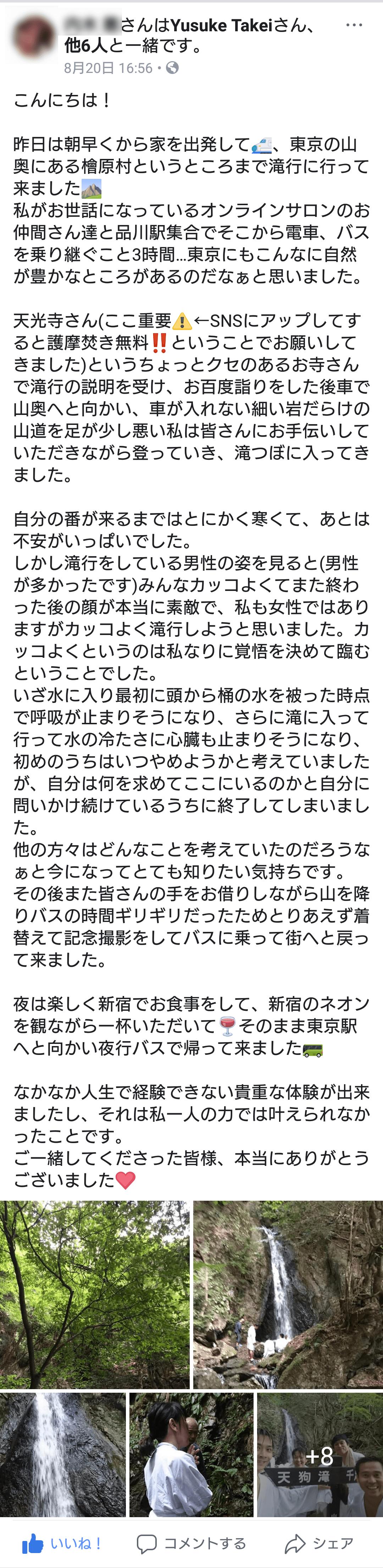 N木さんの滝行体験談