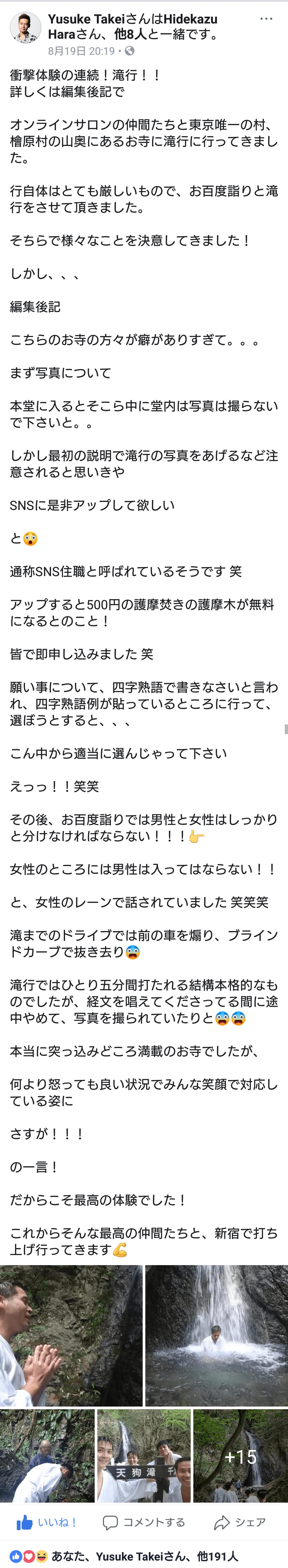 竹井佑介の滝行体験談