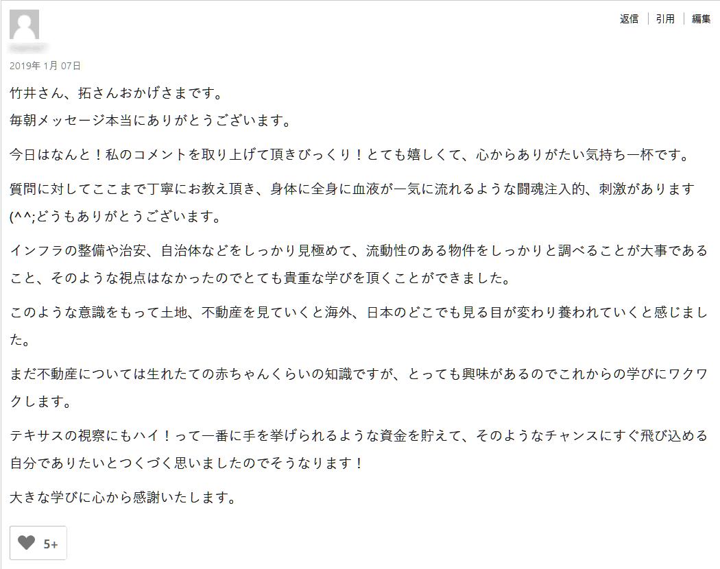 竹井佑介のSAMURAIソーシャルインベスターアカデミー受講生の声